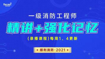 顺利消防2021年基础精讲+强化记忆(录播)