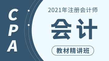 2021注会会计|注册会计师|注册会计师cpa|cpa会计