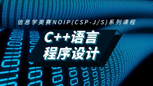 信息学奥赛NOIP(CSP-J/S)零基础入门课程C++语言程序设计