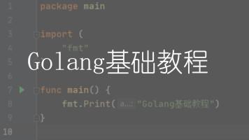 golang基础教程-快速入门go语言