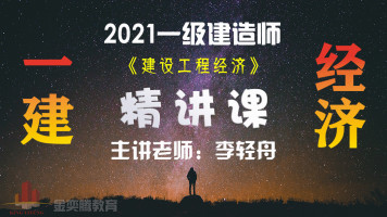 2021一建经济一级建造师建设工程经济通关串讲VIP精讲课程