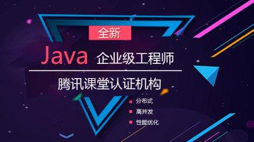 Java企业级工程师