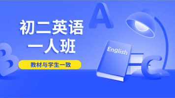 初二英语八年级英语一人班(教材与学生一致;时间灵活内容个性化)