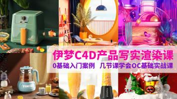 伊梦C4D公开课精选