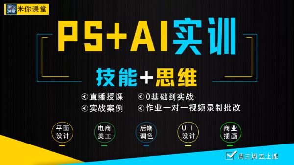 【直播】PS/Ai软件零基础到实训班级