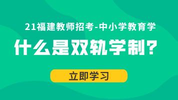 21福建教师招考中小学教育学:什么是双轨学制?