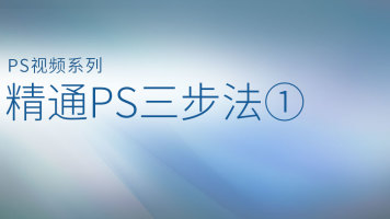 ps教程photoshop软件全套入门到精通PScc2018速成视频课程-第1步