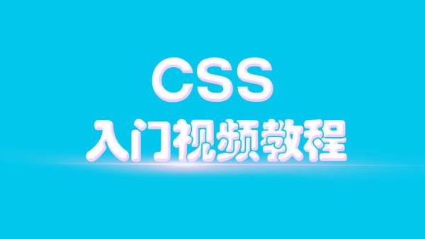 CSS入门视频教程