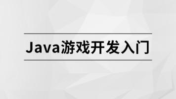 Java 游戏开发入门【马士兵教育】