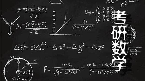 2018考研数学基础班  一元函数微分学