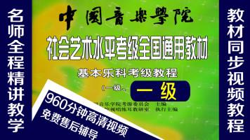 中国音乐学院 基本乐科(一级)视频教程