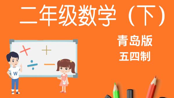青岛五四版数学2年级下册