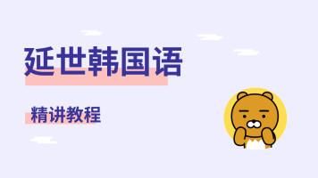 新版延世韩国语精讲教程
