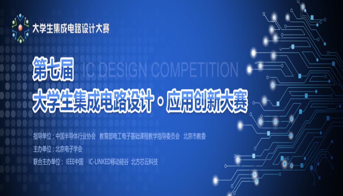 2017全国大学生集成电路设计大赛赛事培训