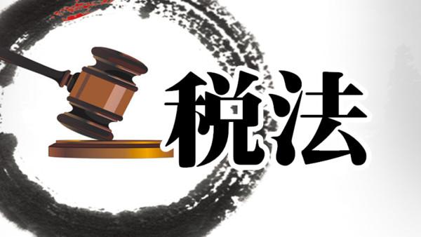 税法(34)_李秀华