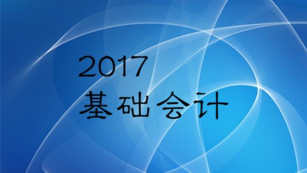 2017年基础会计