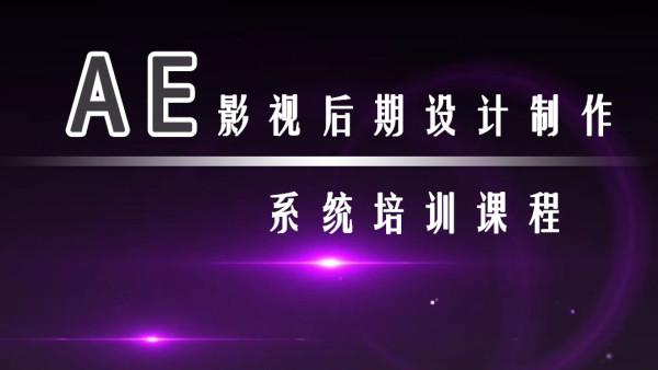 影视后期设计AE脚本AE特效入门到高手课程Adobe After Effects cc
