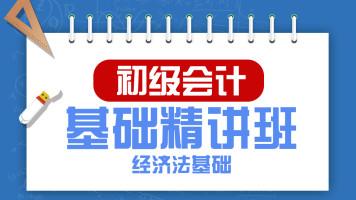 2021初级会计:经济法基础精讲班(董怡然)