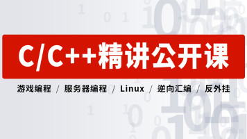 C语言/C++ 零基础到大神(C++17/游戏编程/项目实战/逆向/反外挂)