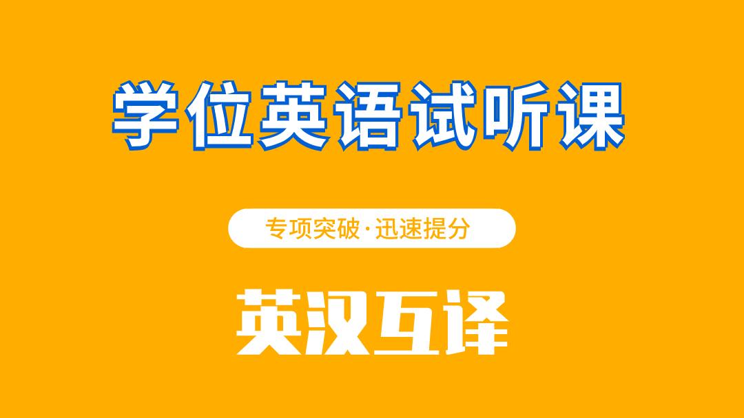 【学位英语试听课】-英汉互译