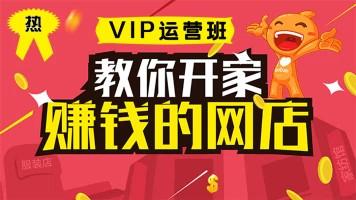 教你开一家赚钱的网店 淘宝VIP运营班专业一对一店铺指导课程