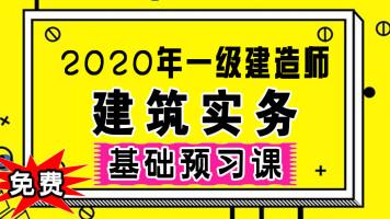 【游一男】2020年一建一级建造师建筑实务基础预习课