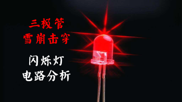 三极管雪崩击穿闪烁灯电路原理