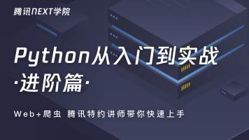 【NEXT学院】Python从入门到实战·进阶篇