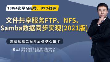 全新2021版文件共享服务FTP、NFS、Samba数据同步实战