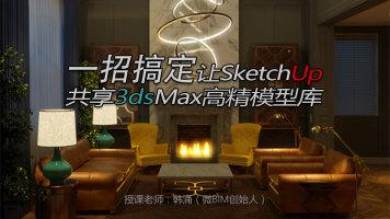 【插件特训营#001】一招搞定,让SketchUp共享3dsMax高精模型库