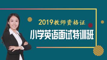 2019下半年教师资格证【小学英语】面试特训班