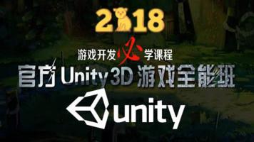 Unity3D大型游戏零基础公开试听课