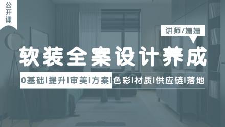 软装全案【软装设计 全案设计   软装色彩   软装陈设】