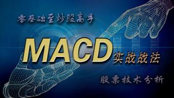 红叔牛 -  零基础至炒股高手【MACD实战战法】
