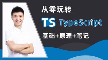 从零玩转TypeScript核心基础