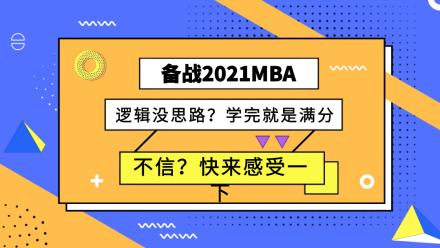 【备战2021】逻辑零基础?学完就是满分 适用于MBA MPAcc