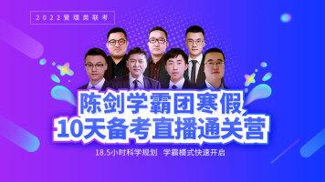 """【2022幂学管理类】陈剑""""学霸团""""寒假10天备考直播通关营"""