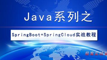 SpringBoot整合SpringCloud实战开发系列教程