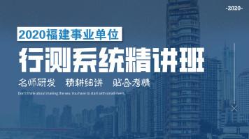 2020福建事业单位-行测系统精讲班