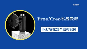 Preo/Creo产品设计雾化器全结构案例专题