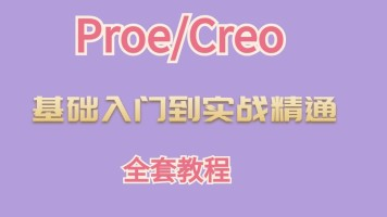 Proe/Creo基础入门到实战精通