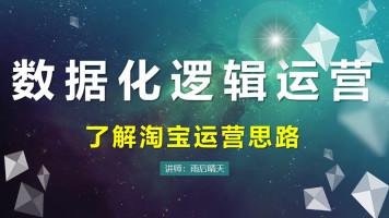数据化运营.电商天猫淘宝店铺运营推广开店培训系类干货教程技巧