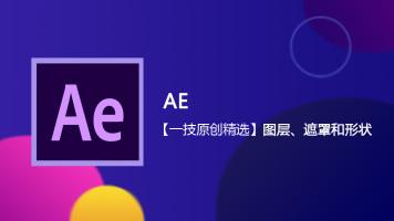 AE【一技原创精选】图层、遮罩和形状