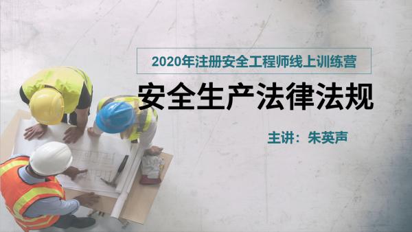 2020年注册安全工程师法律精讲