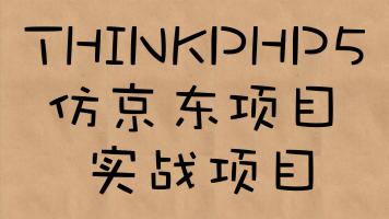 THINKPHP5仿京东商城实战项目