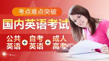 国内考试公共英语三级 PETS3BEC 自考 成人高考一网打尽