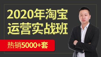 【热销5000+套】2020年淘宝新手小白零基础运营免费流量实战操作