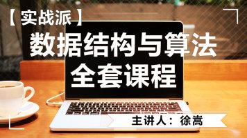 【实战派】数据结构与算法全套课程(C语言版)