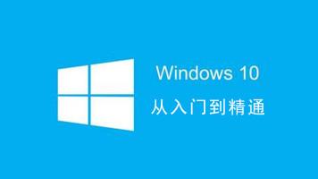 windows 10从入门到精通|windows操作系统精品课