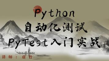 Python自动化测试-PyTest入门实战【测码课堂】【虚竹老师】